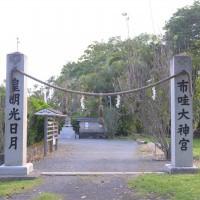 オアフ島/ハワイ大神宮