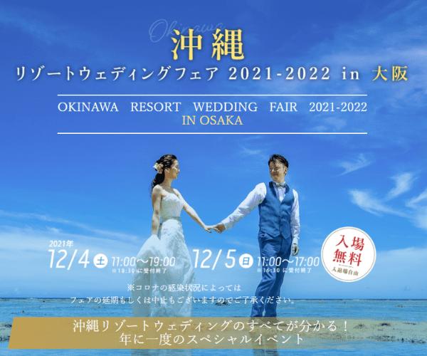 一般社団法人 沖縄リゾートウェディング協会