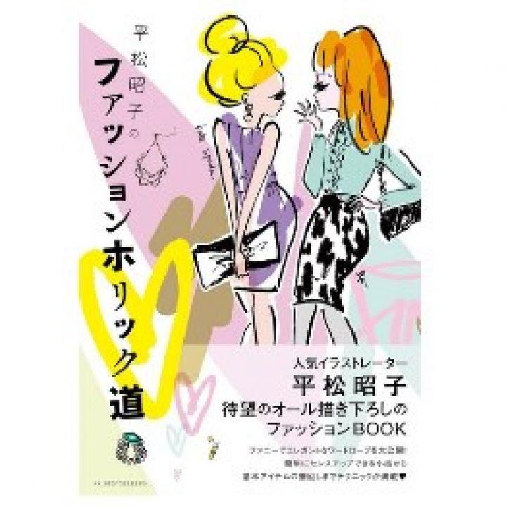 【プレゼント付き】お買い物が100倍楽しくなる書籍『平松昭子のファッションホリック道』