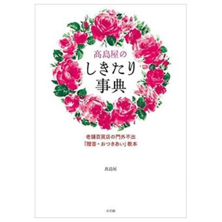 【新宿高島屋のおもてなし】ブライダルフェアでGETしたい『高島屋のしきたり事典』とは?