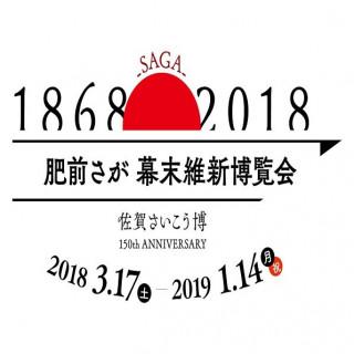【今注目の肥前さが幕末維新博覧会】創世佐賀スペシャルフェア