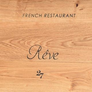 新しくオープンした《レストラン Reve(レーヴ)》で使えるペアチケットをプレゼント