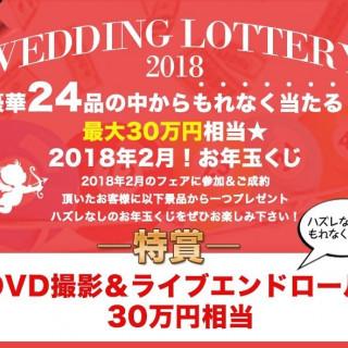 【2018年2月限定】最大30万円★WEDDINGくじにチャレンジ