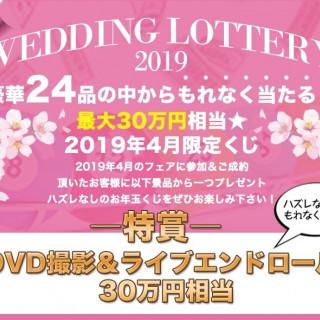 【4月★来館限定】最大30万円相当★WEDDINGくじ