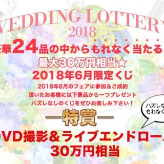 【2018年6月限定】最大30万円★WEDDINGくじにチャレンジ