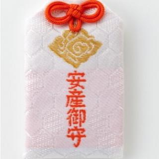 Wハッピーのおふたりに。川越氷川神社の「安産守り」を進呈