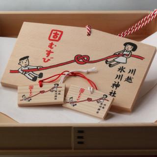 初めてご来館されたおふたりに、川越氷川神社の「絵馬」を差し上げます