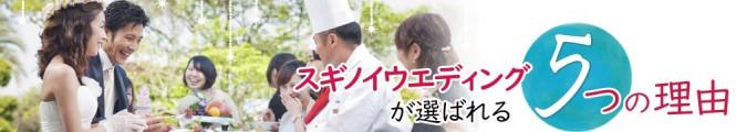 杉乃井ホテル&リゾート