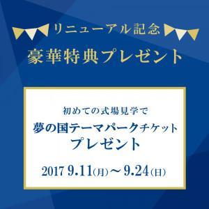 【最終日!夢の国チケット付】36,000円コース料理×ドレス試着