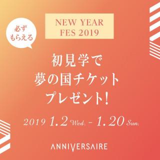 【夢の国チケット×15大特典】18,000円メイン料理×相談会