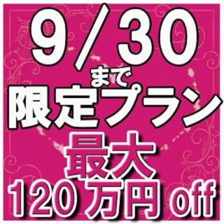 残2組★シルバーウィーク限定!9月ご成約で最大120万円お得!
