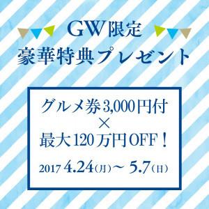 【GW×15大特典☆】グルメ券3,000円付!コース試食×ドレス試着