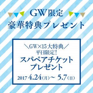【GW限定*】平日だけ!スパペアチケット付☆