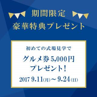 【平日最終日!】グルメ券5,000円付☆豪華コース×ドレス試着♪