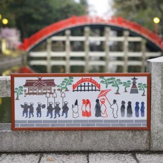 初回来館時に「ウェディングパークを見た」と言われた方に住吉大社オリジナルギフトプレゼント