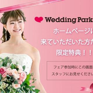 Wedding Park からオフィシャル公式ページに来ていただいた方 限定特典!詳しくはHPで!