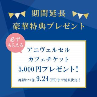 延長決定\9/24までに来館の方もれなく全員に/カフェチケット5,000円分プレゼント!