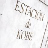 エスタシオンはスペイン語で「駅」。お二人の新たな始発駅になるようにとの意味が込められている