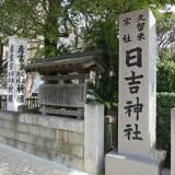 縁結びの神様が宿る【日吉神社】。格式ある場所で、家族の絆を深める神前式。