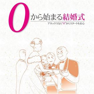 """★持出し費用0円★ """"0""""から始まる相談会"""