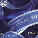 【公式HPからの予約限定】1件目のご来館なら、QUOカード5000円プレゼント♪