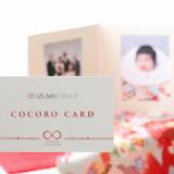 結婚式から始まる人生儀や記念日のお手伝い「記念日コンシェルジュ」COCORO CARD