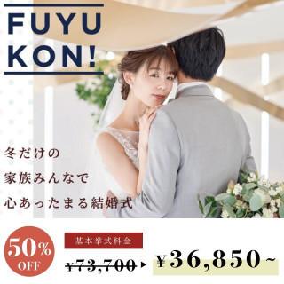 【冬に結婚式をお探しの方へ】挙式料金:73,700円 → 特別価格36,850円!