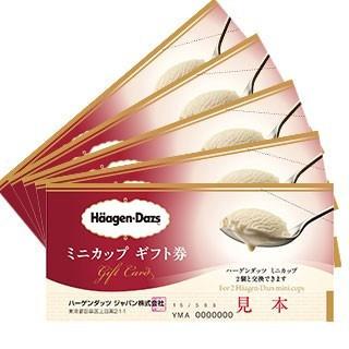 [公式HP限定]ハーゲンダッツコラボ企画♡すぐ使えるアイス券プレゼント♪