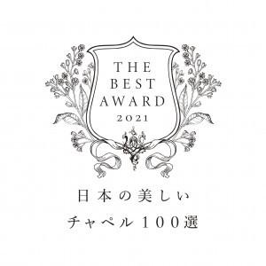 『花嫁満足No1♪』人気のチャペル見学×憧れのドレスツアー