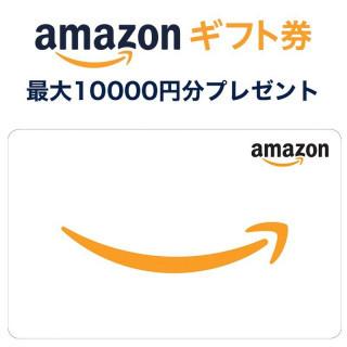 【公式HP予約限定】Amazonギフト券を最大1万円分プレゼント!
