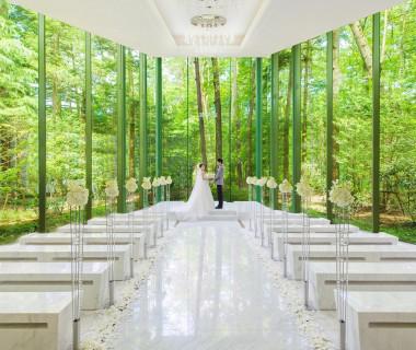 【全面ガラス張り】軽井沢の森に囲まれた幻想的なチャペルで一生の想い出に残るご結婚式を!
