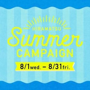 8月来館で3大特典キャンペーン