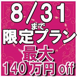 最大140万円OFF!残り6組!8/31まで!8月来館の方限定プラン