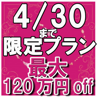 残り3組!最大120万円OFF!4/30までのGW直前限定プラン!