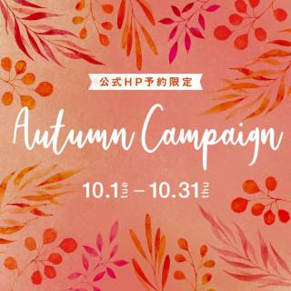 《10月ご来館・お申込特典》<br>オータムキャンペーン