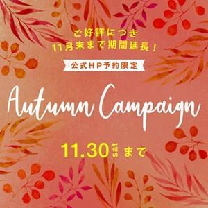 《11月ご来館・お申込特典》<br>オータムキャンペーン