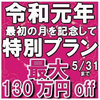 最大130万円OFF!【20大特典】【新元号令和】5月来館者プラン