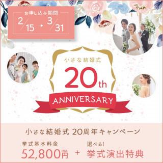 小さな結婚式 20周年キャンペーン