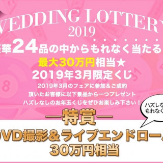【3月★来館限定】最大30万円相当★WEDDINGくじ