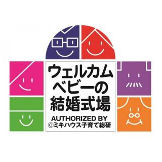 【40名143万円】専属スタッフご案内!マタニティ優待フェア