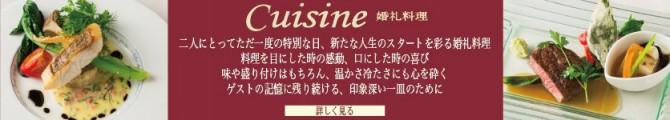 フランス料理店 ラ・ロシェル福岡