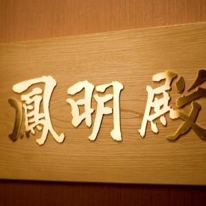 しっとりと奥ゆかしい日本の伝統挙式をホテル内の「鳳明殿」で ANAクラウンプラザホテル金沢の写真(365591)