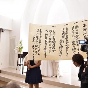 誓いの言葉もお二人オリジナルとゲストの参加で|プレシャスガーデン セントクロワールの写真(2727581)