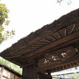 荘厳な茅葺門はふなやのシンボル