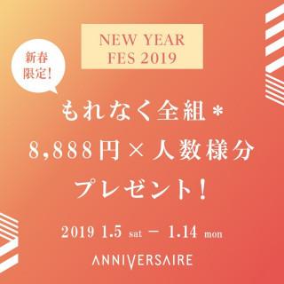 【新春!1/5~1/14限定!どの時期の結婚式でもOK!】8,888円×人数分OFF!