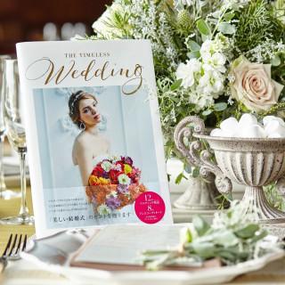 アイデアブック「The Timeless Wedding」をプレゼント