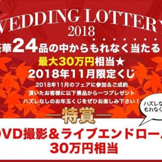 【11月限定】最大30万円★WEDDINGくじにチャレンジ