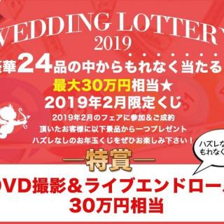 【2月★来館限定】最大30万円相当★WEDDINGくじ