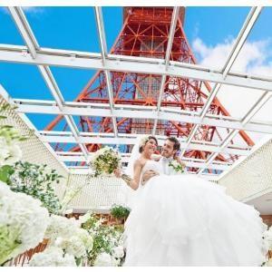 【無料試食×全館見学】花嫁も大満足♪東京タワーデートフェア