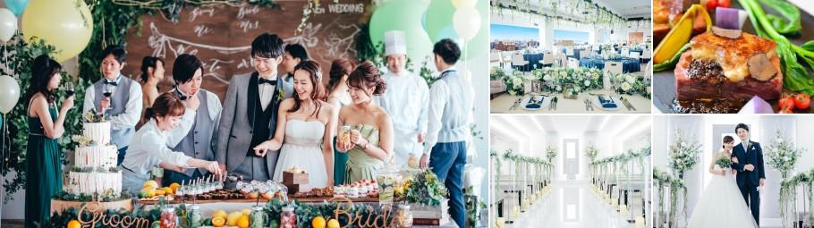 En WEDDING(エン ウェディング)
